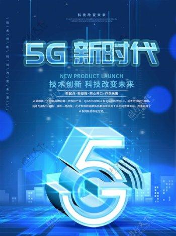 创意5G时代科技发布会宣传海报图片