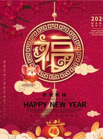 喜庆2020年新年福字创意字体图片
