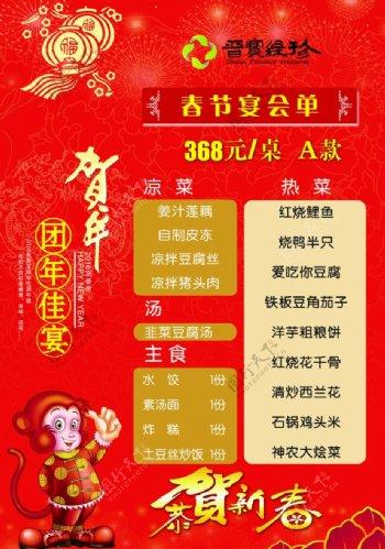 春节宴会单图片